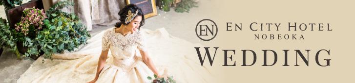 エンシティホテル延岡 Wedding