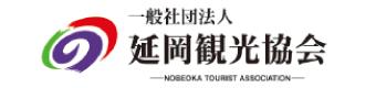 延岡観光協会